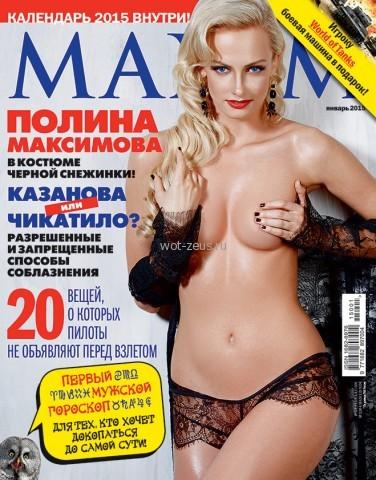 Maxim_01_2015