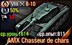AMX-Chasseur-de-cars_096_4