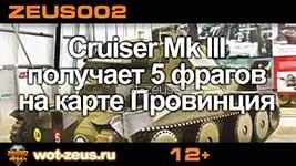 Cruiser-Mk-III-делает-5-фрагов-на-карте-Провинция_150