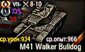 M41_Walker_Bulldog_065_2
