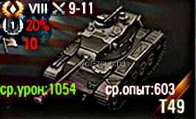 T49_096_2