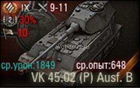 VK45_02_P_Ausf_B_02