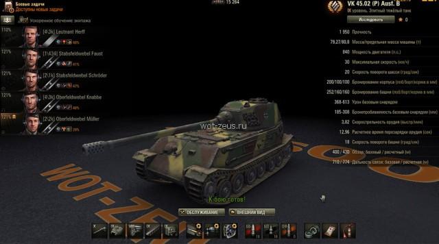 VK45_02_P_Ausf_B_03
