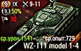 WZ-111_model_1-4_096_2