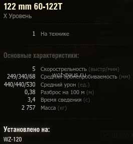 WZ-120_065_2