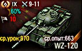 WZ-120_065_3