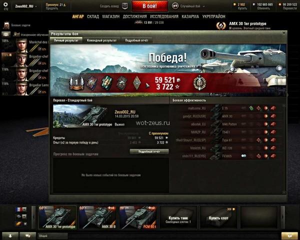 AMX_30_1er_prototype_Voin_1