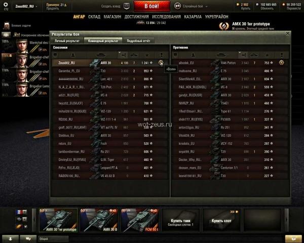 AMX_30_1er_prototype_Voin_2