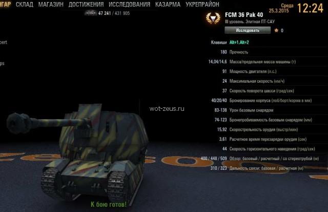 FCM-36-Pak-40_1