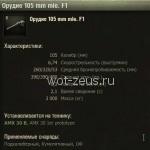Orudie_105_mle_F1_AMX