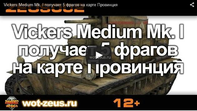 Vickers Medium Mk. I