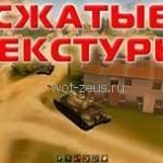 Скачать сжатые текстуры для World of Tanks