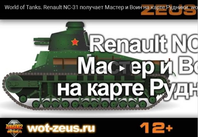 Renault NC-31 получает Мастер