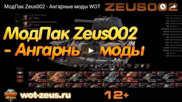 МодПак Zeus002 - Ангарные моды видео