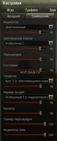 Снайперские настройки прицела Zeus002