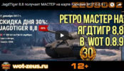 JagdTiger 8.8 получает Мастер на карте Карелия WOT 0.8.9