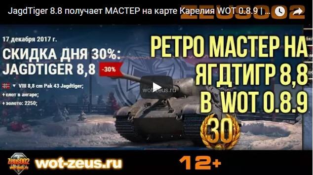 JagdTiger 8.8 получает Мастер на карте Карелия WOT 0.8.9 wot-zeus.ru